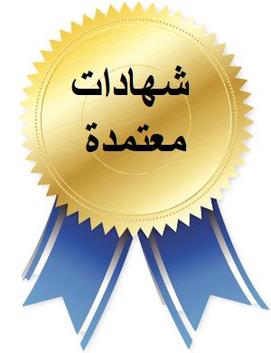 شهادة معتمدة من المؤسسة العامة للتدريب التقني والمهني